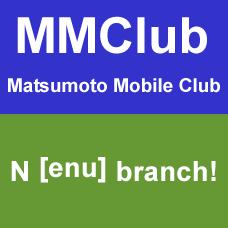松本モバイルクラブ N「エヌ」支部